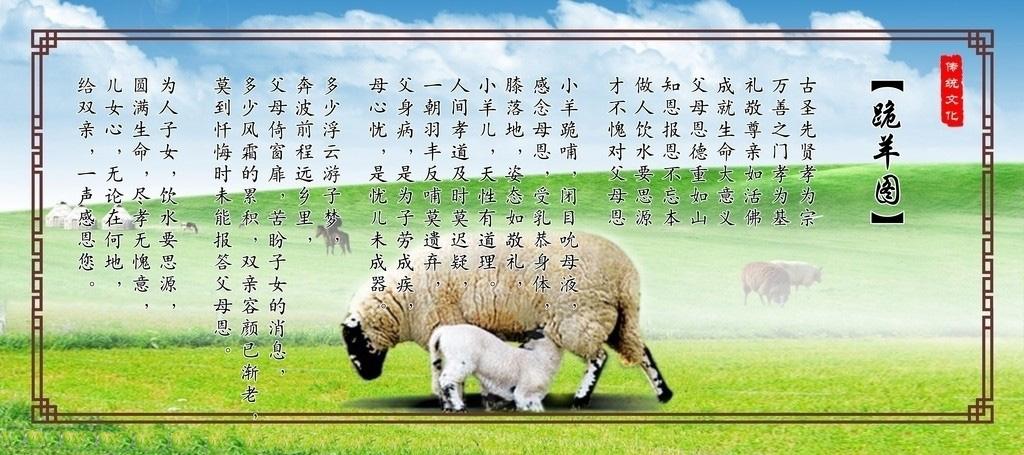 小羊跪哺 闭目吮母液——跪羊图